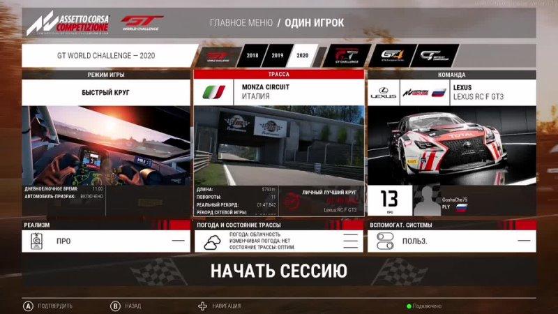 Monza Lexus RC F GT3
