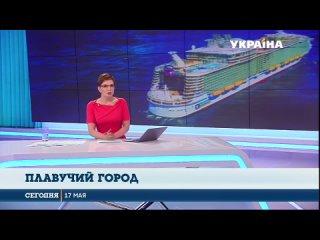Симфония морей. На борту лайнера существует огромный комплекс для развлечений.mp4