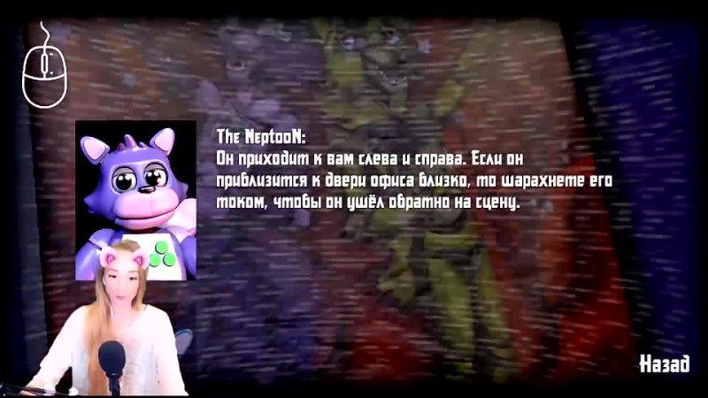 Foxy Anima FNAF НЕОБЫЧНЫЕ НОЧИ С НЕПТУНОМ АНИМАТРОНИКОМ КРУТАЯ ИГРА ДЕМО ФНАФ