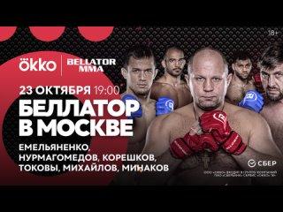 Историческое событие – бой Фёдора Емельяненко в Ро...