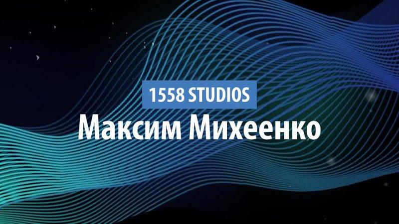 Максим Михеенко 1518 studios