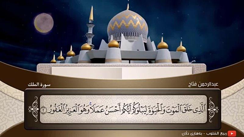 عبدالرحمن فتاح سورة الملك كاملة Surah Al Mulk full تلاوة هادئة 360P mp4
