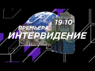 """Смотрите премьеру программы """"Интервидение""""!"""