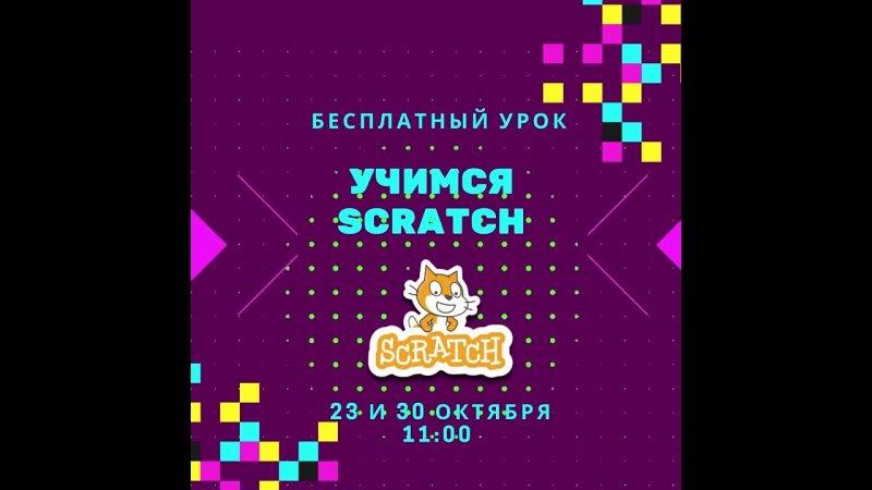 Видео от Учимся Scratch