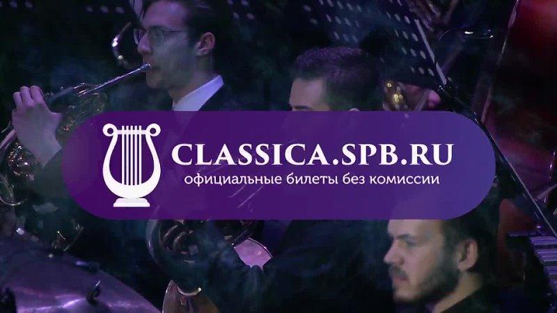 30 cентября Cinema Orchestra Medley Тинькофф Арена Санкт Петербург