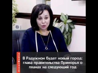 Приморский край  получил одобрение заявки на инфра...
