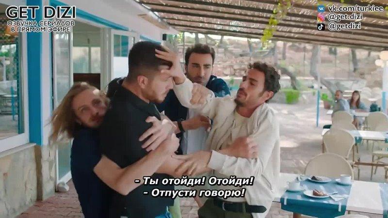 Сказка острова 19 серия Отрывок №1 Русские субтитры