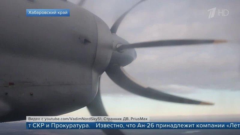 В Хабаровском крае ищут самолет Ан 26 на борту которого экипаж из шести человек