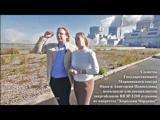 опера на #ЛенинградскаяАЭС