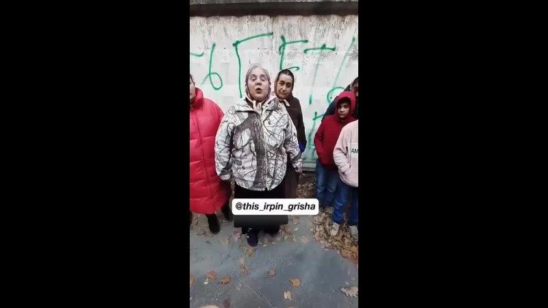 Цыгане из Ирпеня на которых нацики объявили охоту записали видеообращение в котором просят их защитить
