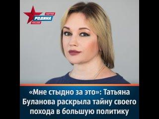 Заслуженная артистка РФ, лидер списка партии «РОДИНА» Тат...