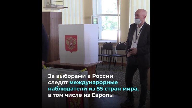 За честностью выборов в России следят международные наблюдатели из 55 стран мира. Иностранные специалисты в