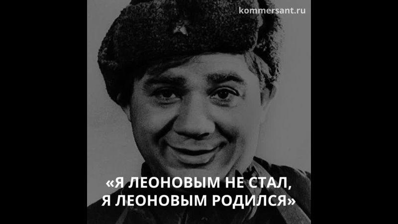 95 лет со дня рождения Евгения Леонова