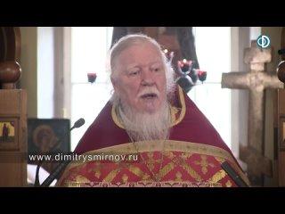 † 2018 04 29 Димитрий Смирнов. о терпении, кротости и душах фарисейских