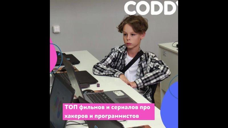 Видео от CODDY программирование для детей Симферополь
