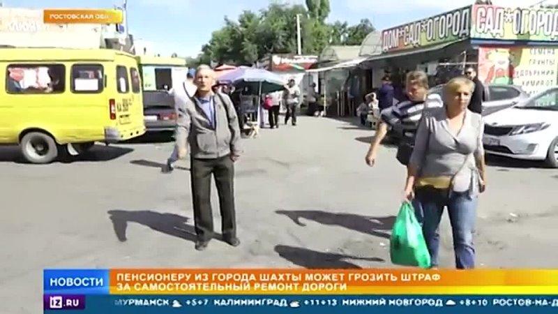 Жителю Шахт пригрозили штрафами за самовольный ремонт дорог