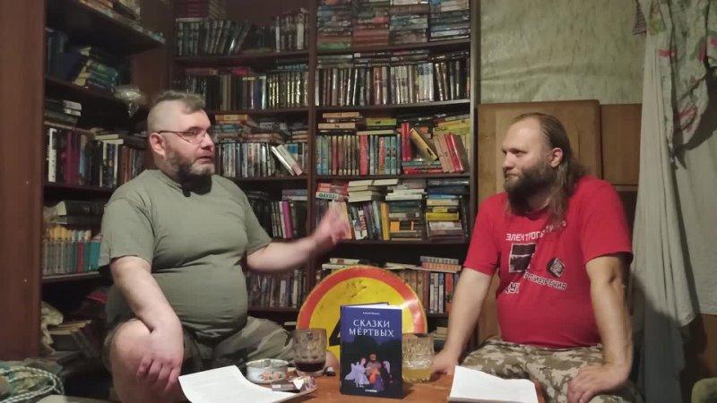 Интервью с писателем Алексеем Топаловым и музыкантом Иваном Есиным часть 2