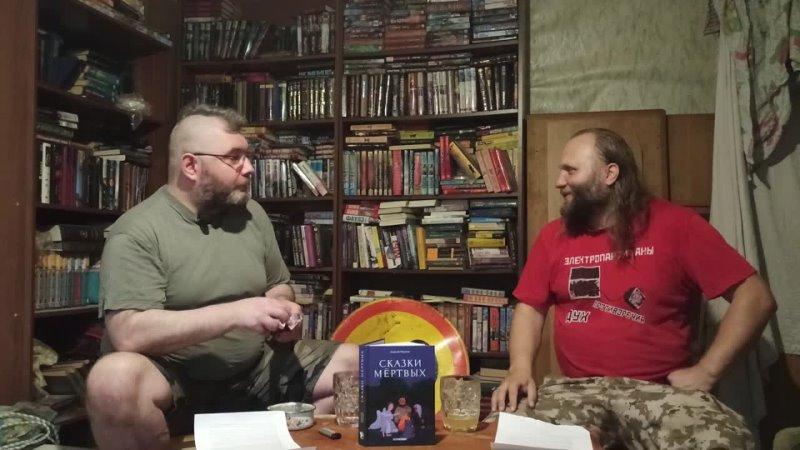 Интервью с писателем Алексеем Топаловым и музыкантом Иваном Есиным