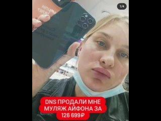 В Белгороде в магазине электроники ДНС покупательн...