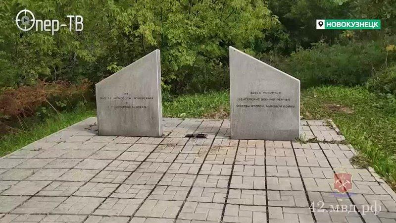 В Новокузнецке украли и сдали в металлолом крест с места захоронения венгерских военнопленных