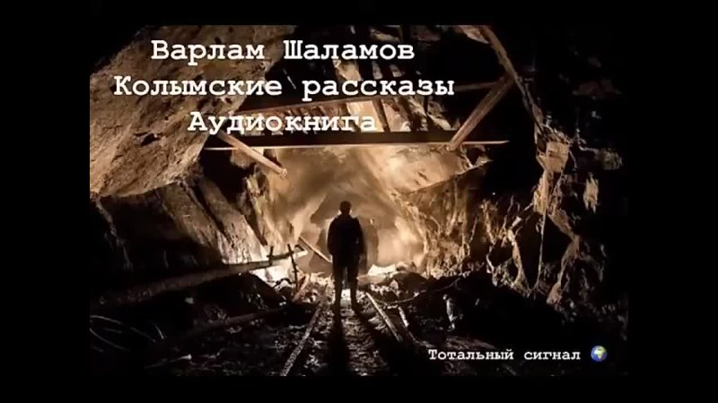 Варлам Шаламов Колымские рассказы