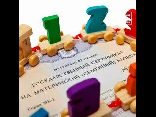 Маткапитал на детские товарыВ Госдуме предложили т...