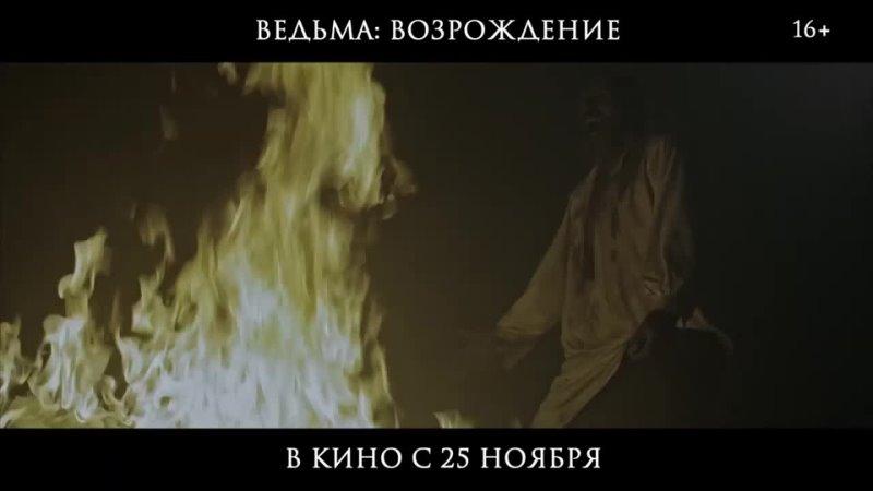Ведьма Возрождение Русский трейлер 2021
