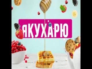 Видео от яКухарю - Вкусные рецепты