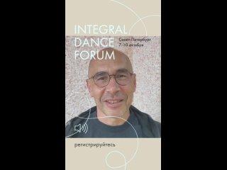 Видео от Конференция интегративной танцевальной терапии