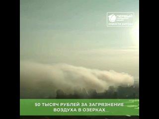 50 тысяч рублей за загрязнение воздуха в Озерках П...