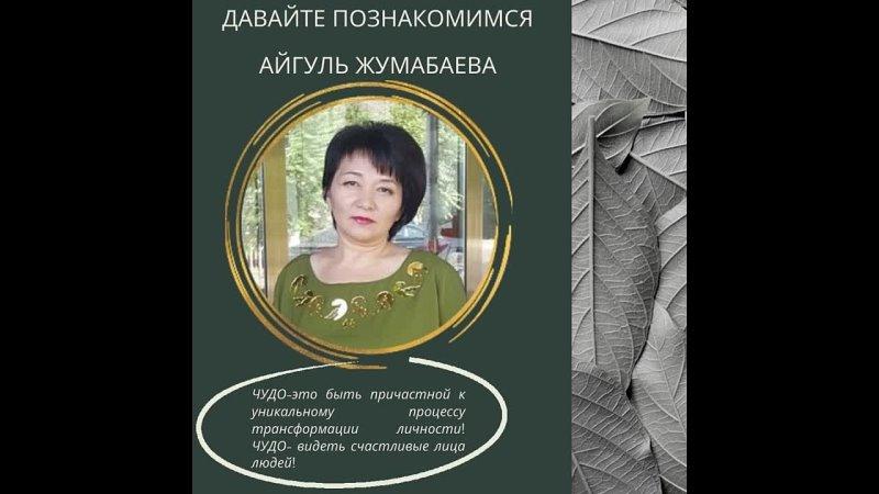 Видео от Айгуль Жумабаевой