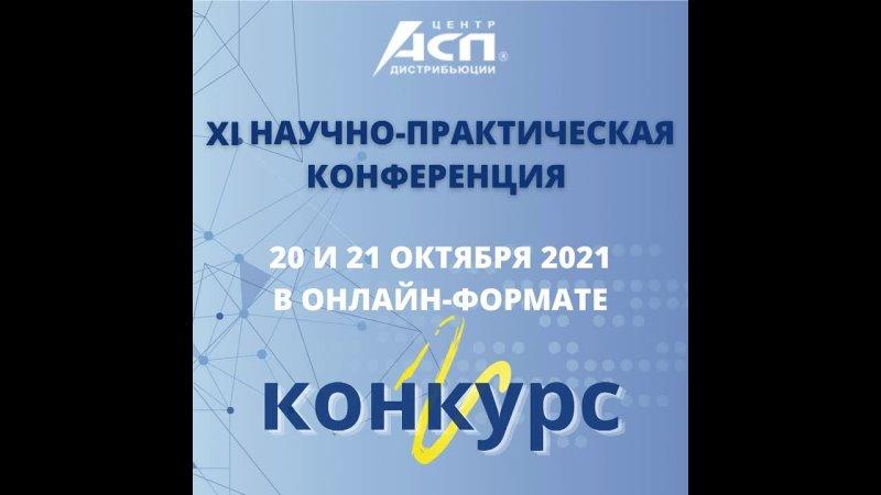 Старт конкурса в честь XI Научно практической конференции