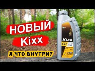 Kixx G1 SN Plus 5w-30. А что внутри? Честный обзор