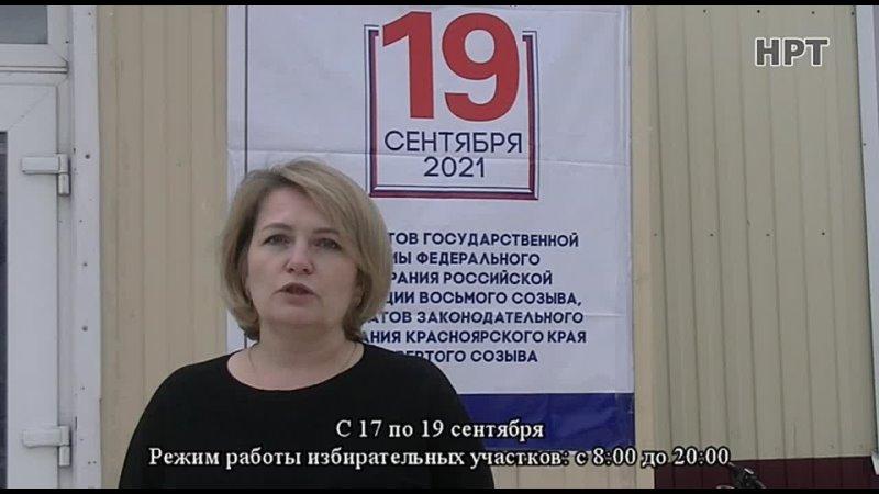 НРТ Новости Выборы депутатов Законодательного собрания и Государственной Думы РФ