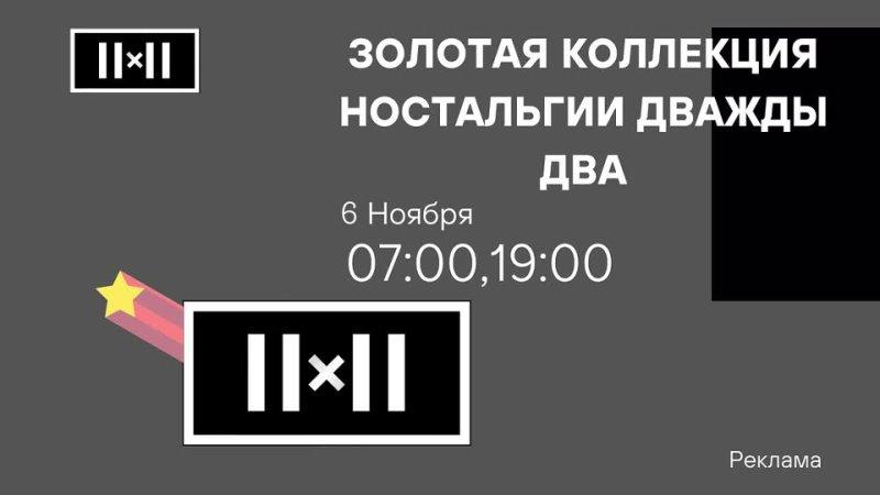 Реклама Заставка РекАнонс октябрь 2021 года