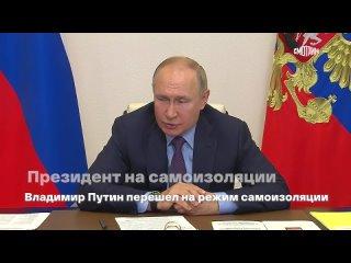 Главное за день. 14 сентября: самоизоляция Путина и газовый рекорд