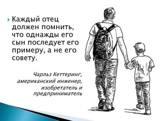 СЕГОДНЯ ПРАЗДНИК ДЕНЬ ОТЦАХороший праздник - Де...