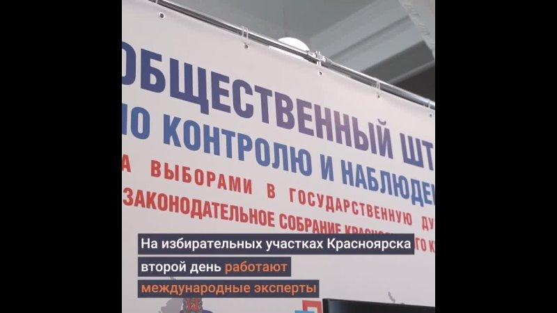 Явка в Красноярском крае уже составила 33%