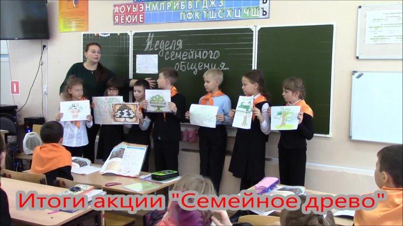 семейного древо 3б класс 44 гимназия Ульяновск