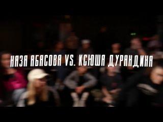 Домашние батлы   Hip-Hop Teens 1x1 semifinal   Наза Абасова и Ксюша Дурандина