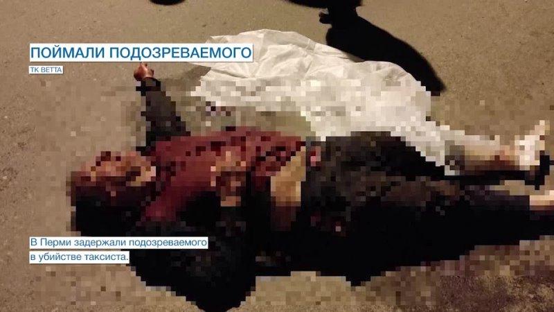 В Перми задержали подозреваемого в убийстве таксиста