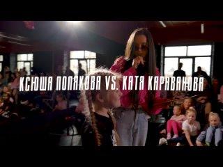 Домашние батлы   Hip-Hop Baby 1x1 semifinal   Ксюша Полякова и Катя Караванова