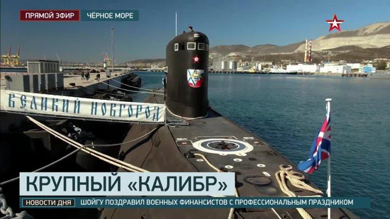 Подлодка Великий Новгород уничтожила Калибрами морские цели в Черном море