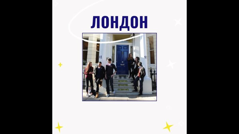 Видео от Образование за рубежом Пермь