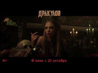 Дракулов (2021) - Русский трейлер