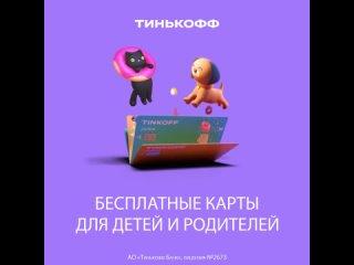 Tinkoff Junior - не просто карта в крутом дизайне....