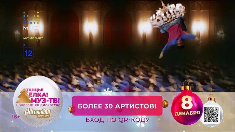 Муз ТВ Чарт Муз ТВ 21 10 2021 Полина Фаворская