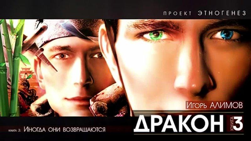 ДРАКОН Книга 3 Иногда они возвращаются проект этногенез Игорь Алимов Читает Соколов Евгений