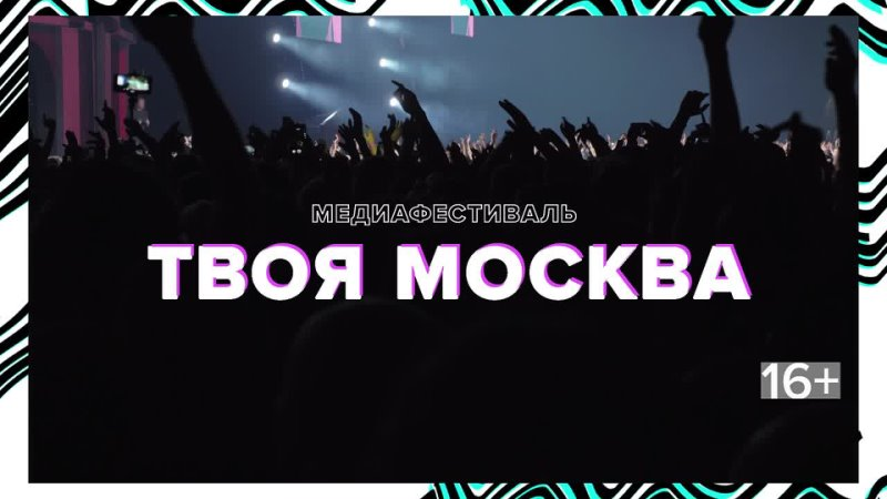 Медиафестиваль Твоя Москва Москва 24