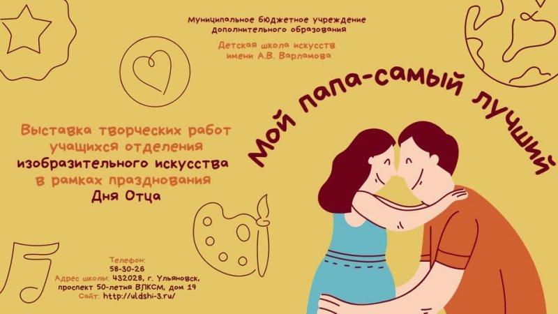 Видео от Управление культуры города Ульяновска